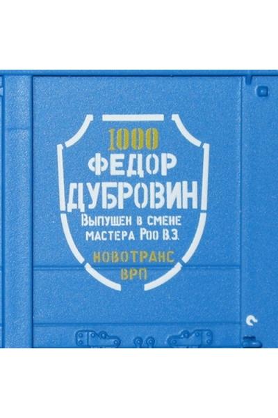 R-LAND 20101s Набор полувагонов АВЗ 12-296 НОВОТРАНС Эпоха V-VI 1/87 (Подробные фотографии)